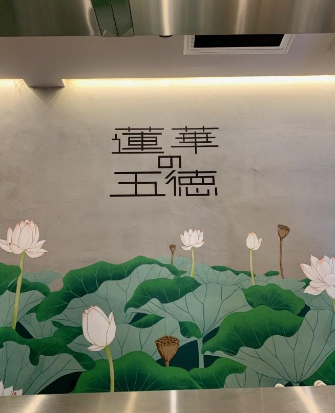 「Renge no Gotoku」の壁