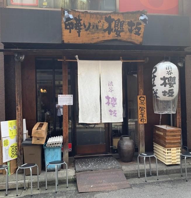 渋谷の「中華ソバ 櫻坂」の外観2