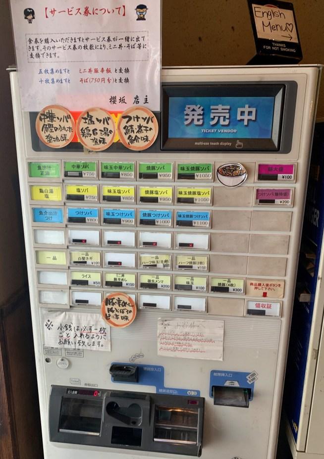 渋谷の「中華ソバ 櫻坂」の食券機