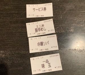渋谷の「中華ソバ 櫻坂」の食券