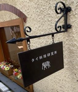 渋谷「タイ料理研究所」の看板