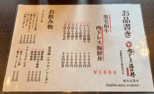 渋谷「吉祥寺 肉ドレス海鮮丼」のメニュー
