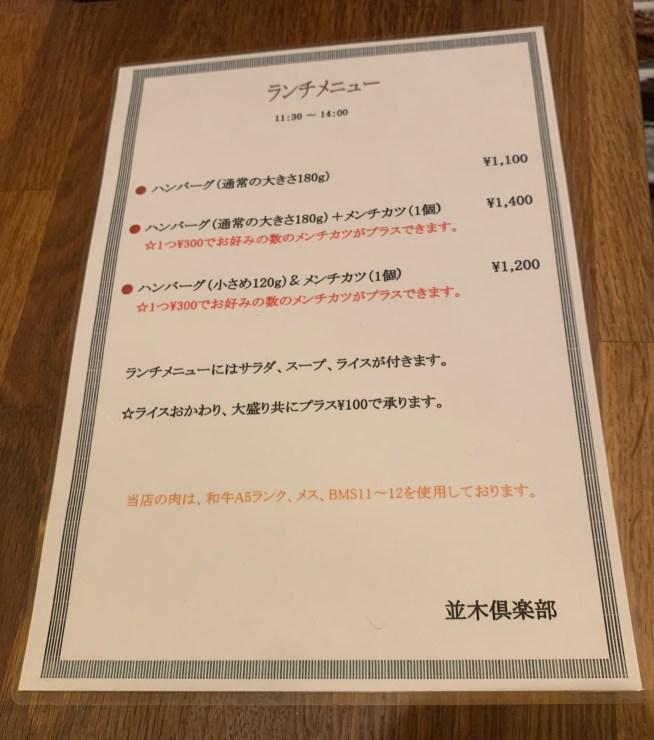 渋谷の「並木倶楽部」のメニュー2