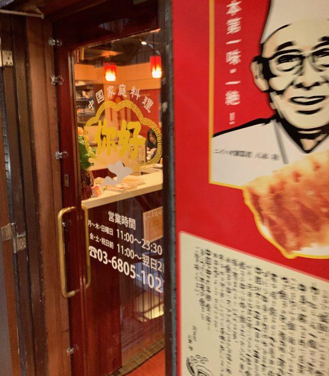 渋谷「ニイハオ」の入り口
