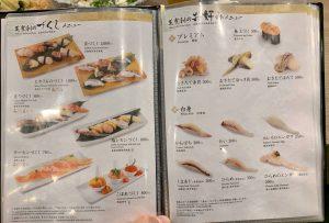 渋谷マークシティ「梅丘寿司の美登利総本店」のメニュー6