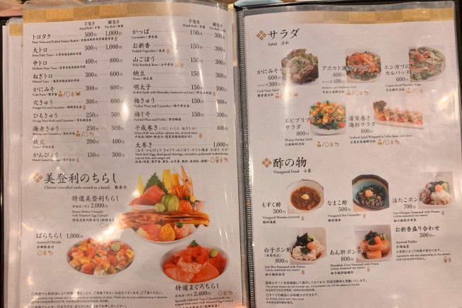渋谷マークシティ「梅丘寿司の美登利総本店」のメニュー2