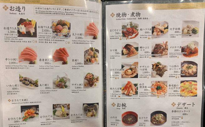 渋谷マークシティ「梅丘寿司の美登利総本店」のメニュー1