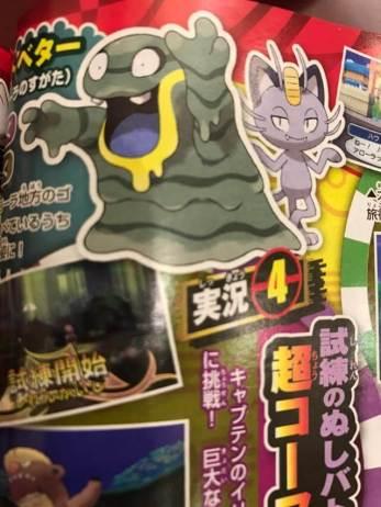 pokemon sun and moon alola grimer - Vazou a imagem do novo Centro Pokémon em Sun & Moon e mais!