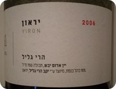 יראון 2006