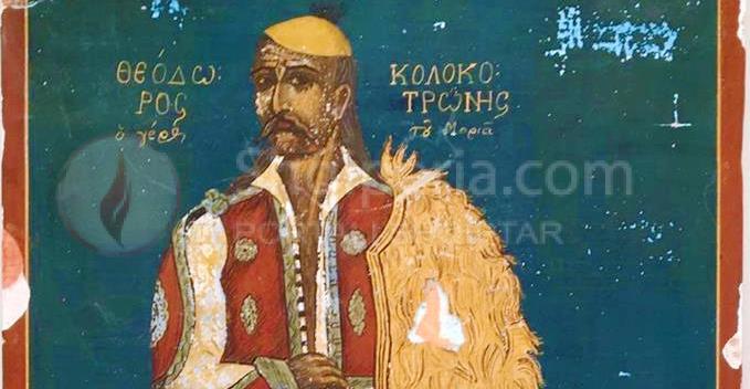 Nje pikture interesante dhe e jashtezakonshme e Theodhor Kolokotronit,