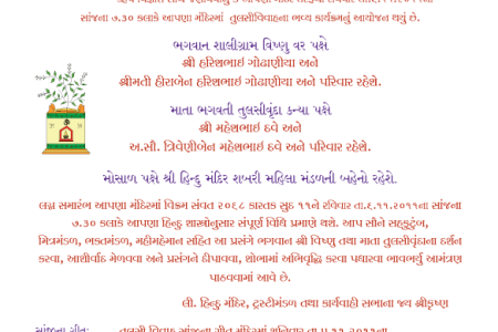 Invitation card format for satyanarayan pooja fresh invitation invitation card format for satyanarayan pooja inspirationalnew corporate invitation text commonpence co new invitation letter format cme choice image stopboris Image collections