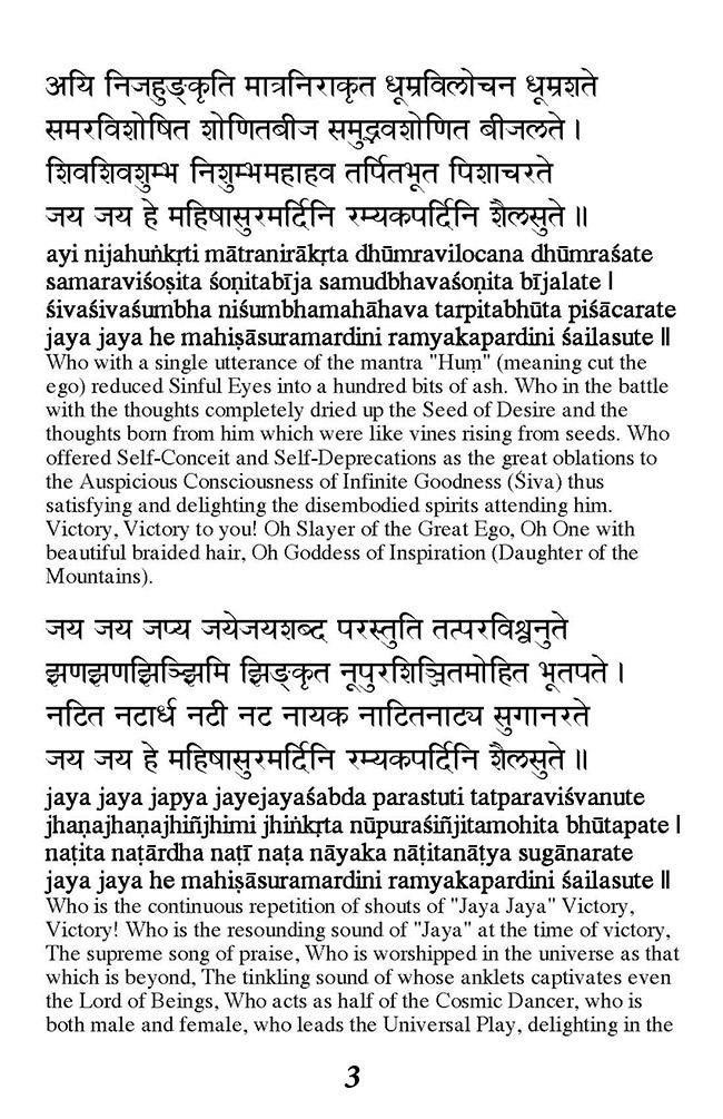https://i1.wp.com/www.shreemaa.org/wp-content/uploads/mahishasura-mardini-10-8-15_Page3.jpg