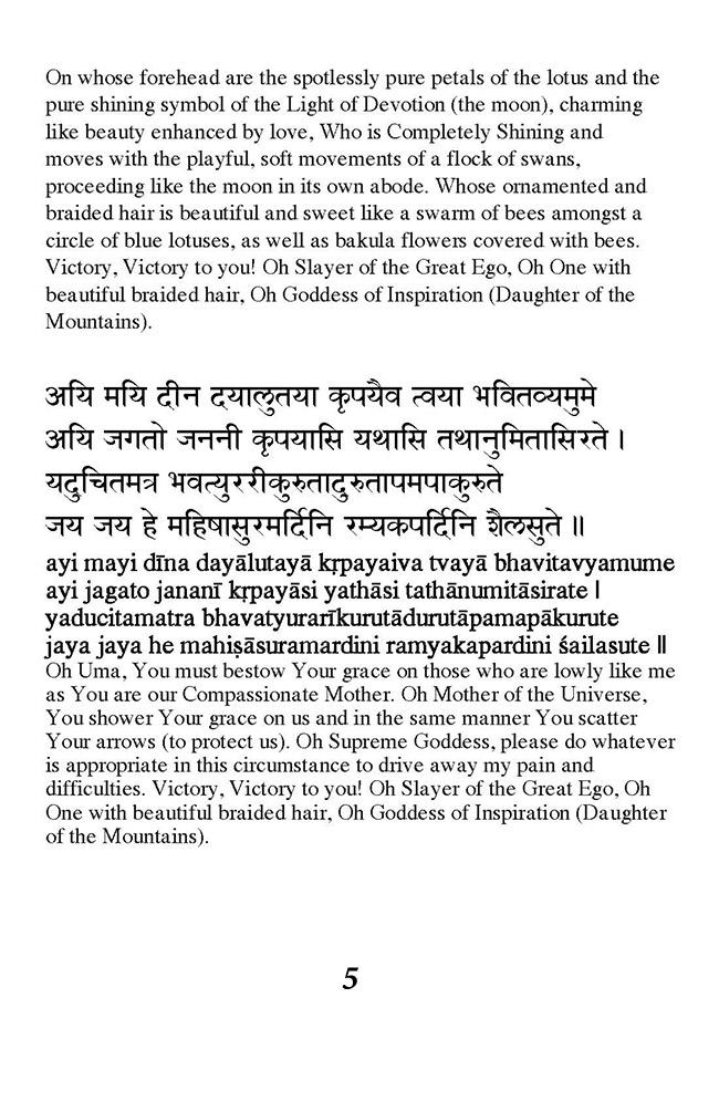 https://i1.wp.com/www.shreemaa.org/wp-content/uploads/mahishasura-mardini-10-8-15_Page5.jpg