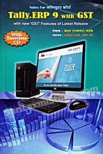 Tally ERP 9 with GST      Shipping Charges Applicable                                                                                         Tally ERP 9