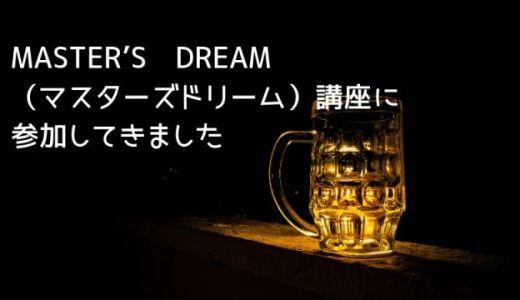 MASTER'S DREAM(マスターズドリーム)講座|【大人の社会科見学】サントリー武蔵野ブルワリー