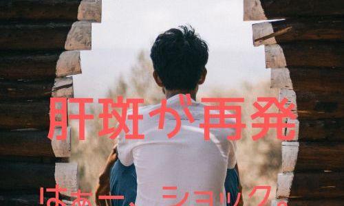 【悲報】肝斑が再発