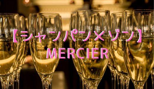 【海外ナビ】シャンパンメゾン・MERCIER(メルシエ)見学