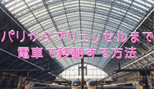 【海外ナビ】パリからベルギー・ブリュッセルへ電車で移動する方法