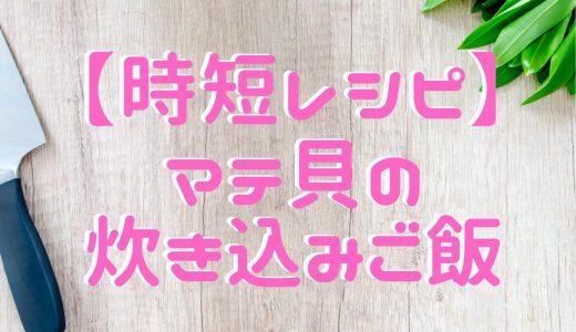 【時短レシピ】マテ貝の簡単炊き込みご飯