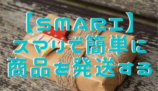 【SMARI】フリマアプリの配送はスマリで簡単!!|方法を写真付きでご紹介~