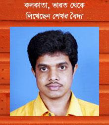 Shekhar Baidya1