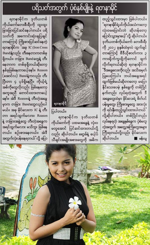 Doctor Chatgyi Myanmar Love Story