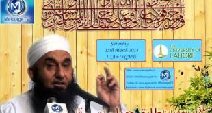 Maulana Tariq Jameel Bayan at University of Lahore