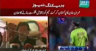 Imran Khan announced bring revolution in Pakistna Cricket System