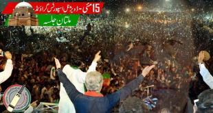 PTI Jalsa Multan 15 May 2015 Live