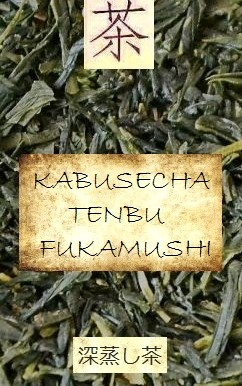 Kabusecha Tenbu Fukamushi -deep-steamed half-shaded Japanese green tea from mid-april early picking, Kagoshima