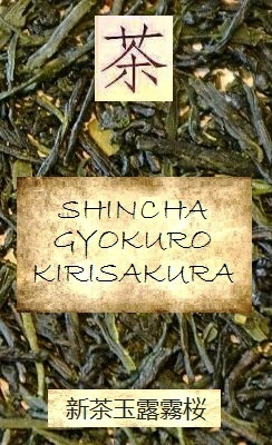 Shincha Gyokuro Kirisakura Green Tea