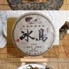 Bing Dao Sheng Pu Erh Tea - unripened Pu Erh Tea from Bing Dao village in the ancient Xibanshan tea mountain of Mengku town, Shuangjiang district, Lincang prefecture, Yunnan province, Southern China
