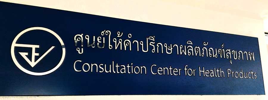 registrazione nella FDA tailandese