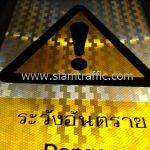 ป้ายระวังอันตราย Danger ขนาด 30 x 45 เซนติเมตร