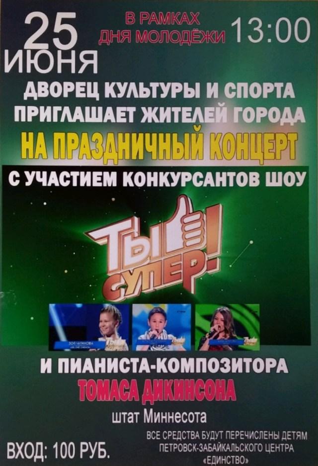 concert poster in Russian