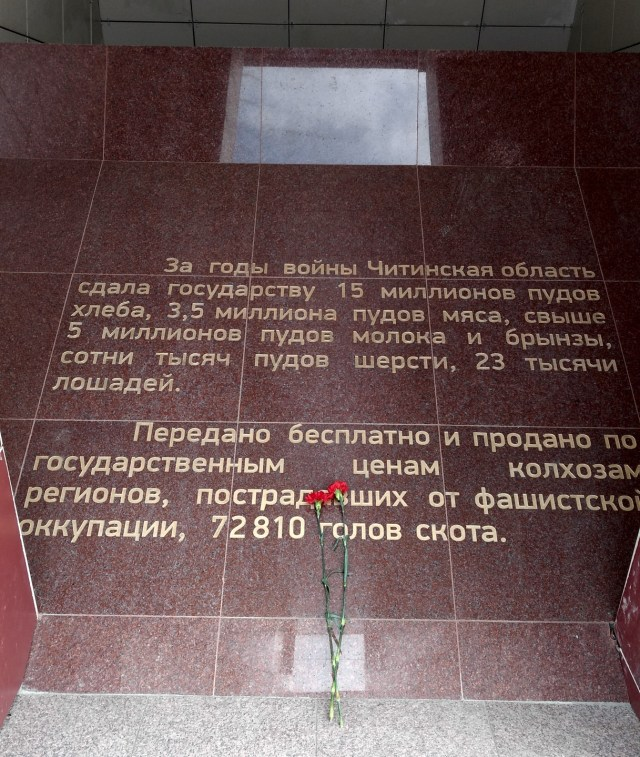 granite tablet with war statistics about Zabaikalye: During the war years, the Chita region handed over to the state 15 million poods of bread, 3.5 million poods of milk and cheese, hundreds of thousands of poods of wool, and 23,000 horses. Transmitted free of charge and sold at state prices to the state farms of the regions affected by the fascist occupation, 72,810 head of livestock.