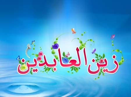"""Résultat de recherche d'images pour """"مولد  زين العابدين"""""""