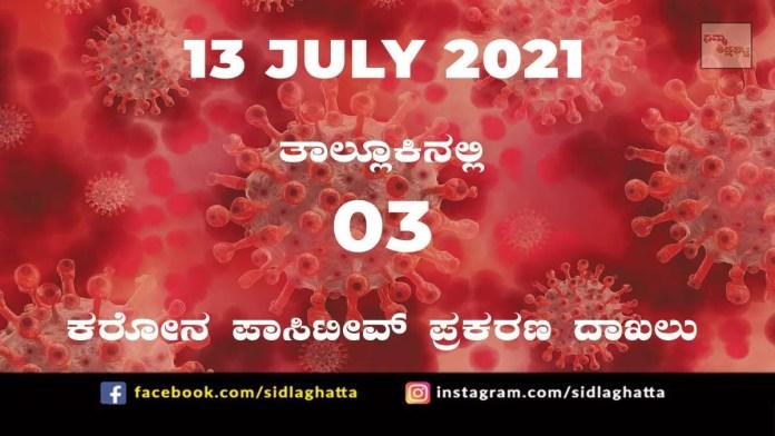 Sidlaghatta Covid-19 Update-13/07/2021