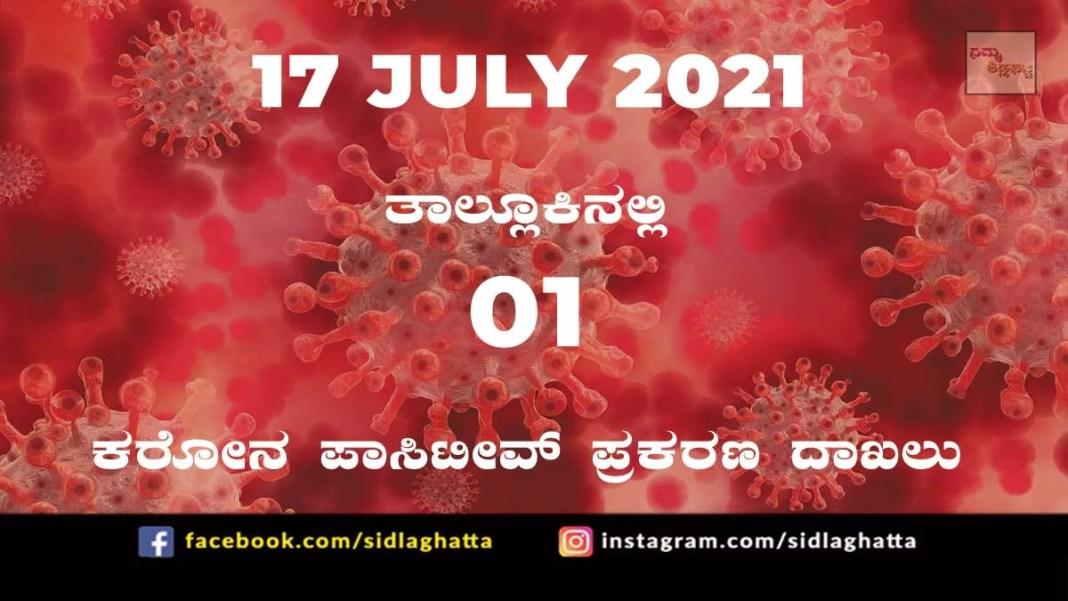 Sidlaghatta Covid-19 Positive covid sidlaghatta Taluk coronavirus cases july 17