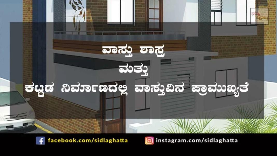 Vastu Home Construction Builders Real Estate Sidlaghatta