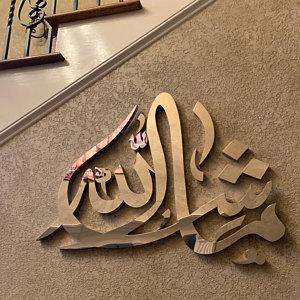"Tableau calligraphie islamique "" Macha allah"""