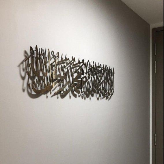 """Tableau calligraphie islamique """"Achahada"""""""