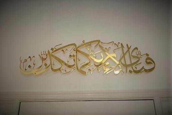 """Tableau mural calligraphie islamique dorés """" Alae آلاء """""""