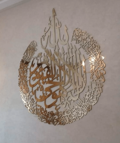 "Tableau mural calligraphie islamique dorés "" Ayat Korsi آية الكرسي"""