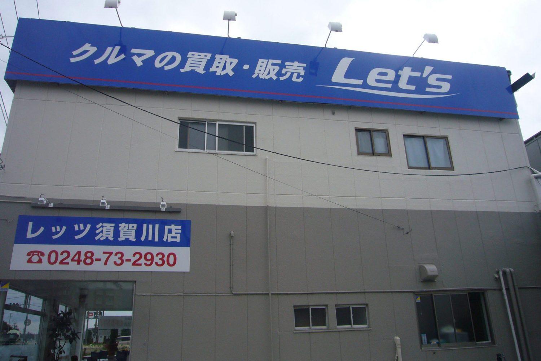 Lets須賀川店様 店舗看板