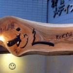 利久様 木製彫刻看板