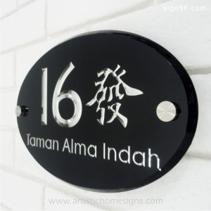 Black Acrylic With Clear Letters & 1 Chinese Word