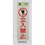 表示プレートH 反射シート+ABS樹脂 表示:立入禁止 (PK310-8)
