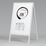 スタンド看板 240 屋外用 両面 ホワイト W600×H900  (240-W-600x900)