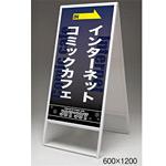 スタンド看板 240 屋外用 両面 ホワイト W600×H1200  (240-W-600x1200)